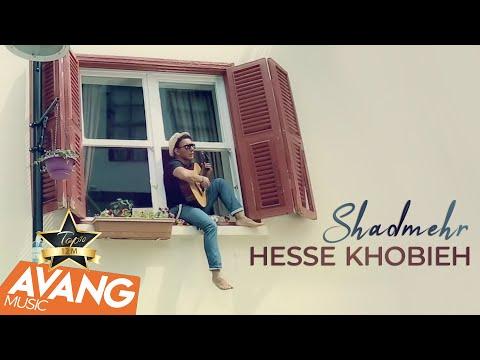 Shadmehr - Hesse Khoobieh OFFICIAL VIDEO
