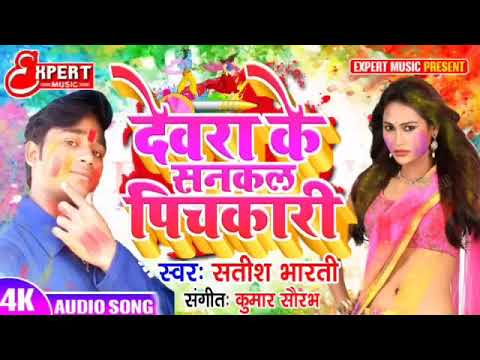Holi Song 2019 !!देवरा के सनकल पिचकारी !!सतीश भारती !!Singer Satish Bharati
