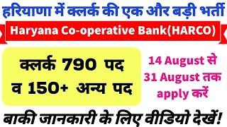 Clerk vacancy in haryana cooperative bank   HARCO bank vacancy 2019   Government job