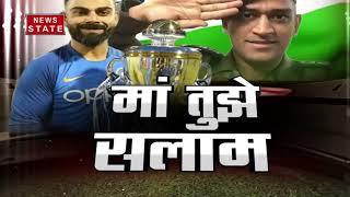 Stadium : टीम इंडिया ने मनाई जीत की