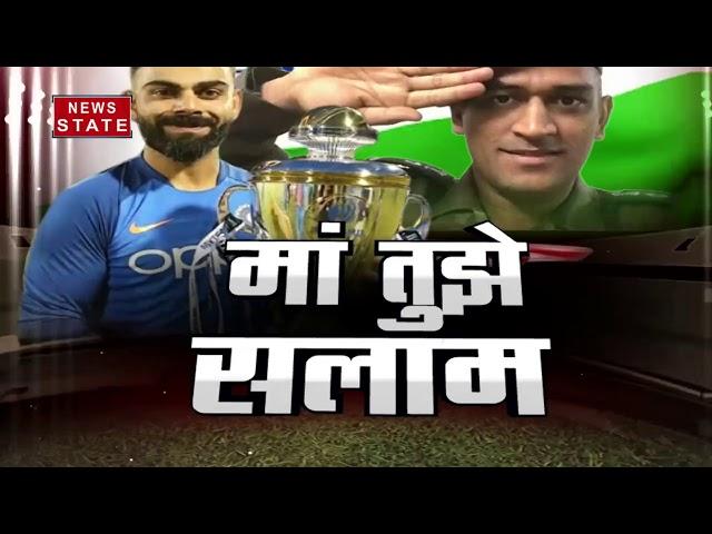 Stadium : टीम इंडिया ने मनाई जीत की 'जश्न-ए-आजादी', देखें मां तुझे सलाम