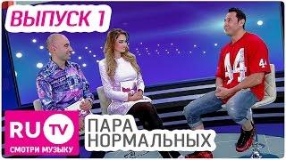 Пара Нормальных с Зираддином Рзаевым и Аленой Водонаевой #001 В гостях Стас Костюшкин