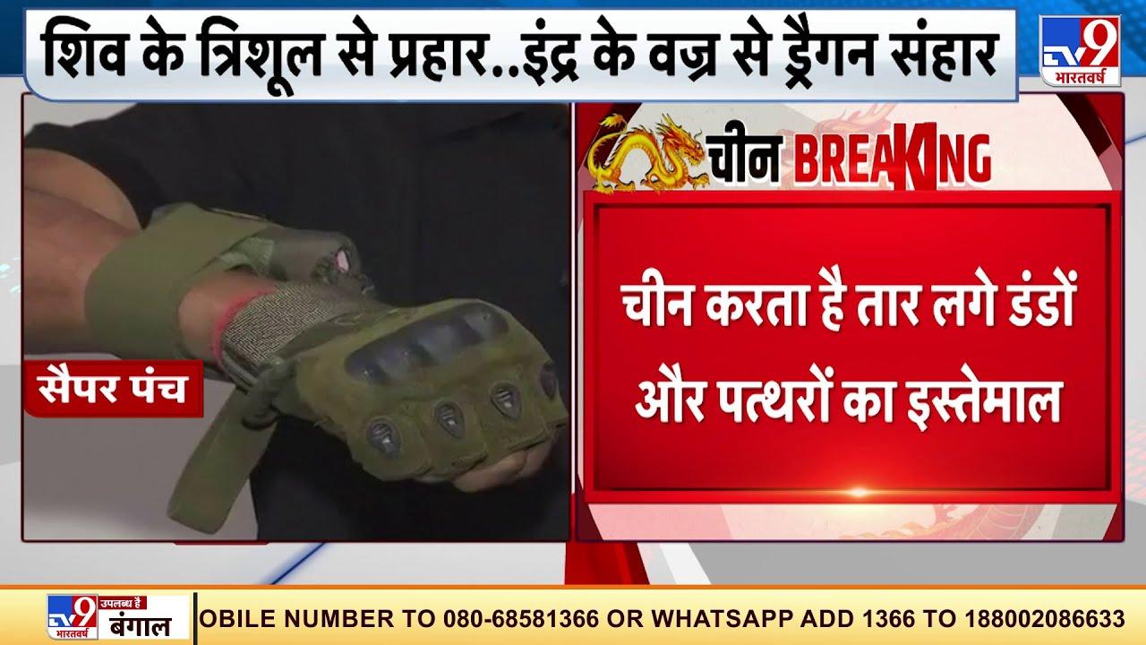 Download LAC पर China को जवाब देने के लिए India ने बनाए विशेष हथियार