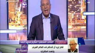 مكرم محمد أحمد: الصحيفة التى تنشر أخبار عن مصادر  مجهلة  متخلفة
