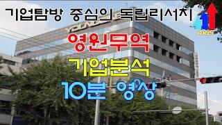 [영원무역](111770) - OEM 의류생산의 강자,…