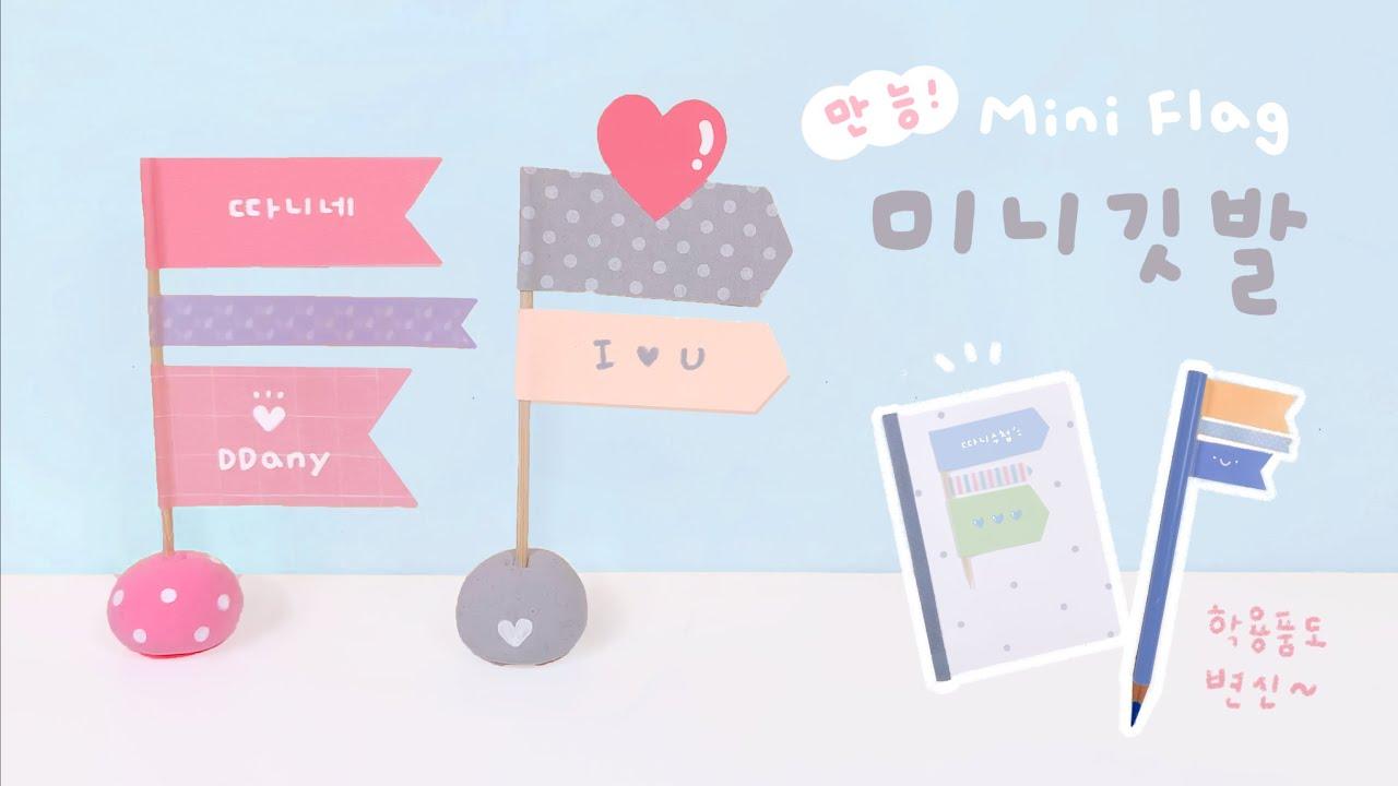 [SUB] 만능 미니깃발 만들기✨ |Making All-Purpose Mini Flag|ミニ旗