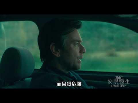 【安眠醫生】精采絕倫篇