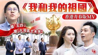 Publication Date: 2021-05-04 | Video Title: 大灣區大未來 │ 港青快閃賀五四青年節 唱響《我和我的祖國》