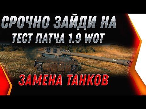 СРОЧНО ЗАЙДИ НА ТЕСТ ПАТЧА 1.9 WOT 2020 ТАМ ВЫДАЮТ НОВЫЕ ИМБЫ вот 1.9! ЗАМЕНА ТАНКОВ World Of Tanks