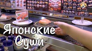 видео суши это японская или китайская кухня