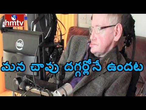 Stephen Hawking Says Human Nature Might Finally Destroy Us All | Joradar News | HMTV