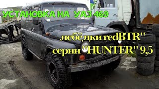 "УазиКоин.Установка Лебедки ""redBTR"" серии ""HUNTER"" 9,5 на УАЗ."
