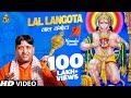 Lal Langota || Narender Kaushik || Bhaage Ke Hanuman || 2019 Balaji Top Bhajan || Mg Records