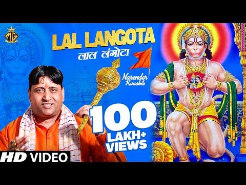 13 || Lal Langota Ri Sasu || Narender Kaushik || Bhaage Ke Hanuman || 2017 Balaji Top Bhajan