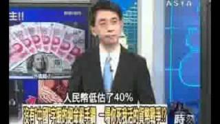关键时刻:货币战(1) 2011