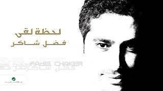 Fadl Shaker ... Lahzat Loaa | فضل شاكر ... لحظة لقى