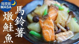 馬鈴薯燉鮭魚/Salmon Potato Nimono|MASAの料理ABC