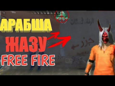 Free fire ХАРАМ!!!!АРАБША ЖАЗУ ЗУЛЫМ КОЗДЕР СУРЕТИ!!!ШООК!