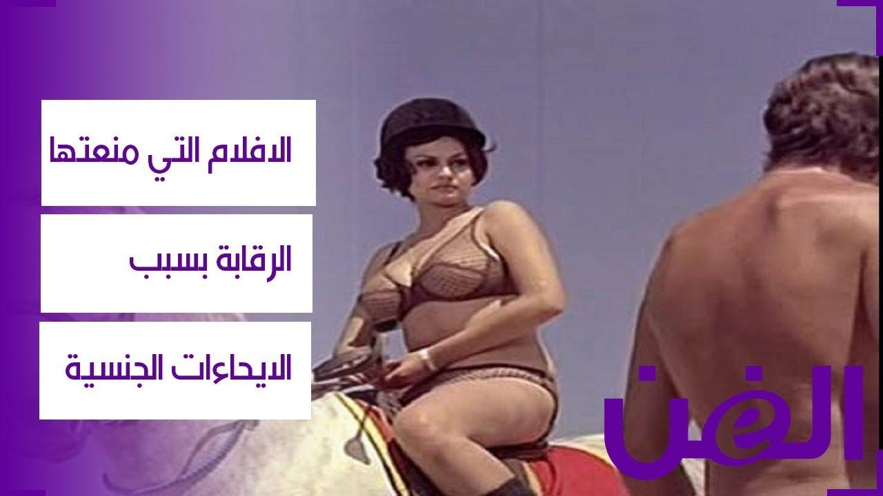 1ee3c284ea11d أجرأ الافلام التي منعتها الرقابة بسبب الايحاءات الجنسية - YouTube