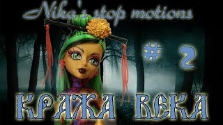 Stop motion monster high # Кража века 2.