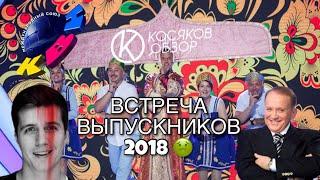 Смотреть #Косяковобзор КВН Встреча выпускников 2018 онлайн