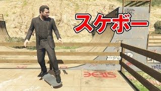 【GTA5】スケボーで大技を決める!