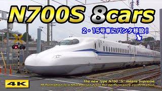 踏切通過!N700S J0編成 16両を8両に変更&パンタ移設 2018.10【4K】
