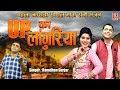 पहला नवरात्री स्पैशल - U.P. का लांगुरिया !! Ramdhan Gurjar !! Navratri DJ Song !! Mata Rani Bhajan
