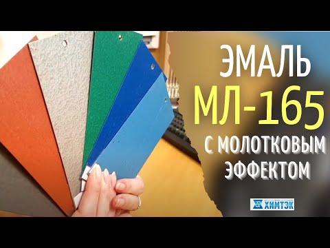 """Молотковая краска МЛ-165  / ПО """"Химтэк"""""""