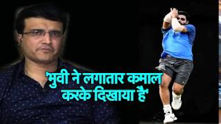 Ganguly All Praise For Bhuvneshwar | Sports Tak