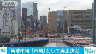 築地市場が「市場」としての廃止決定 東京都 (19/09/02)