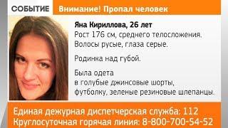 Разыскивается 26-летняя Яна Кириллова | Происшествия | ТВР24 | Сергиево-Посадский район