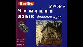 Чешский язык Berlitz Урок 05 Прогулка по городу Аудио + Текст