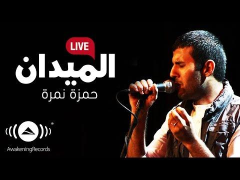 Hamza Namira - El-Midan | حمزة نمرة - الميدان | Official Music Video