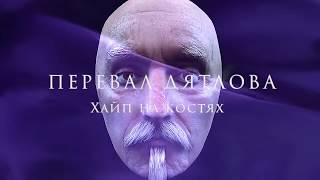 Перевал Дятлова_Хайп на костях