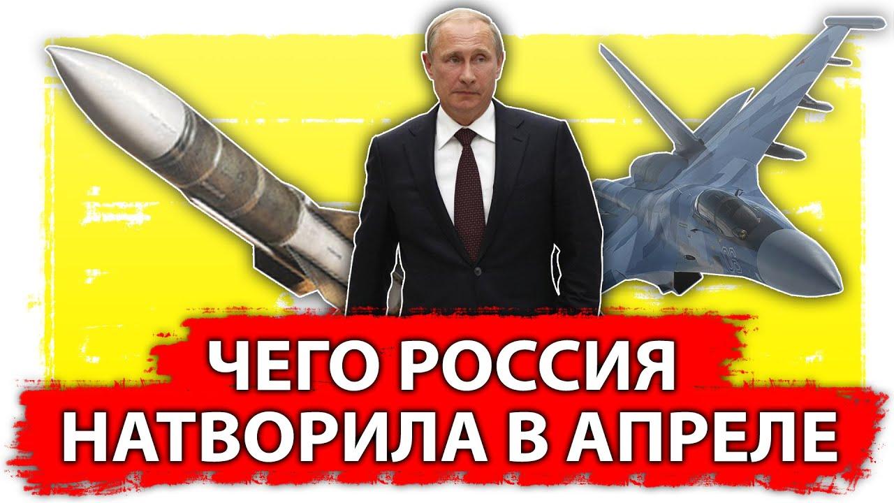 Чего Россия натворила в апреле