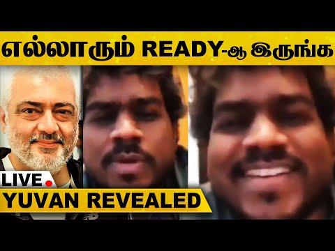 Yuvan Shankar Raja கொடுத்த VALIMAI பட Mass Update - மகிழ்ச்சி வெள்ளத்தில் ரசிகர்கள்..! | Thala Ajith