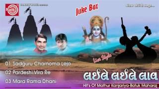 Gujarati Nonstop Bhajan | Sadguru Charnoma Lejo | Jugal Bandhi | Hits Of Mathur Kanjariya
