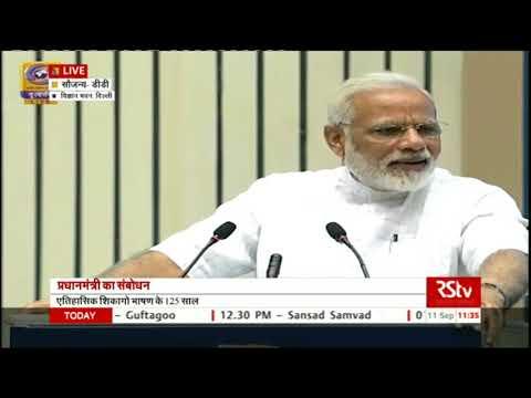 Prime Minister Narendra Modi's speech| September 11, 2017