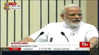Prime Minister Narendra Modi's speech  September 11, 2017