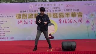 Publication Date: 2017-06-09 | Video Title: 佛教孔仙洲紀念中學《搖搖表演》