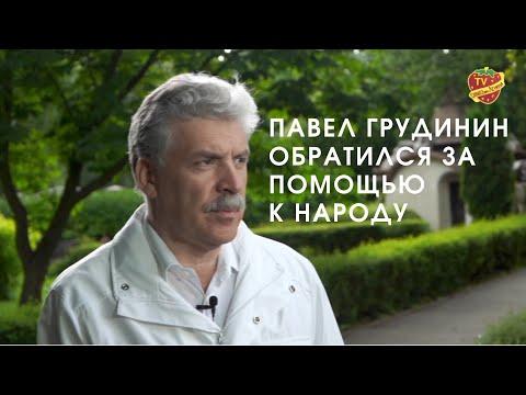 Павел Грудинин просит помочь Совхозу имени Ленина | #НародныйМиллиард