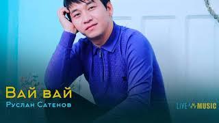 Руслан Сатенов - Вай вай mp3