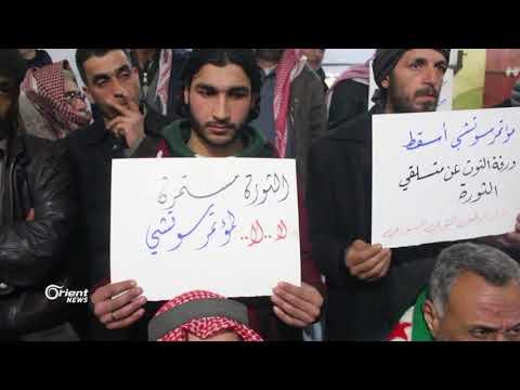وقفة احتجاجية في الغوطة الشرقية رفضا لمؤتمر سوتشي و نتائجه  - 14:22-2018 / 1 / 30