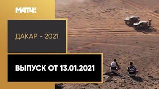 Дакар 2021 Выпуск от 13 01 2021