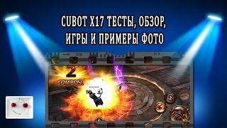 cubot X17 тесты, обзор, игры и примеры фото - 3GB RAM MTK6735 1.3GHz Quad Core 5.0