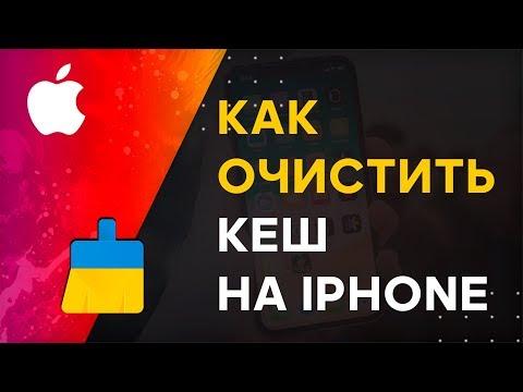 Как Очистить Кеш на Айфоне IOS 13 для Любого Приложения на IPhone