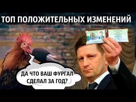 ЧТО СДЕЛАЛ ФУРГАЛ? / Топ положительных изменений в Хабаровском крае