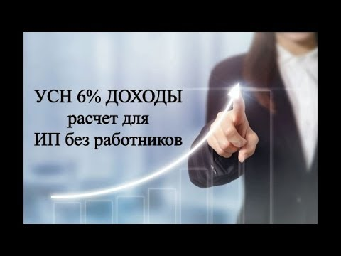 Как рассчитать налоги ИП на УСН 6% без работников | УСН ДОХОДЫ для ИП | Упрощенка | Предприниматель