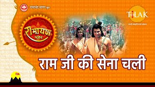 राम जी की सेना चली | Ram Ji Ki Sena Chali
